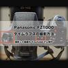 【写真あり】Panasonic FZ1000でタイムラプス撮影(インターバル撮影)の設定方法