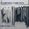 服のコスパは「着用1回あたりの値段」で決まる。本当に気に入った「コスパ服」だけで過ごそう
