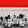 予想、ほぼ的中でした。4周年コンサート【aikojiについて】
