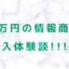 『体験談』5万円の情報商材を買ってみた!!(結論:権威性を信じちゃダメ!!)