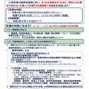 小学校休業等対応支援金について(お知らせ)