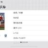 【ウイイレアプリ2019】FPメスト エジル レベマ能力値!!