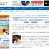 【メディア掲載】ICT教育ニュース「プロの視点「みんなのブログ」/為田裕行の適応学習体験セミナーレポート」(2020年2月13日)