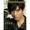 8/2木村拓哉📚J Movie Magazine Vol.73 (パーフェクト・メモワール)