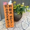 熊谷登久平展 初日 生誕120年 東京最後の個展から50年