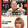 CNN ENGLISH EXPRESS 2017年 4月号