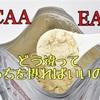 BCAAとEAAどっちを摂ればいいの?それ答えます!