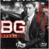 2018年1月スタートの冬ドラマ【BG~身辺警護人~】のブルーレイ&DVD予約情報
