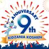 【キッザニア甲子園】9th Anniversary
