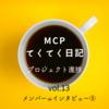 【MCPてくてく日記 Vol.13 メンバー☕インタビュー⑤】