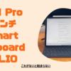 iPad Pro11インチにSmart Keyboard  Folioを買ってあげたら、これほどまでになく快適になった