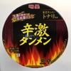 【今週のカップ麺126】東京タンメン トナリ監修 辛激タンメン(明星食品)