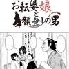 【本日公開】第18話「お転婆娘と顔無しの男」