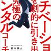 【読書】モチベーションを劇的に引き出す究極のメンタルコーチ術(鈴木颯人)