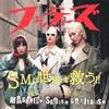 🎤ライブレポ🎤フェッティーズ初CDアルバムリリースパーティー『SMは世界を救う‼︎前略、プーチンさま〜Masohism Sadism Capitalism〜』前半