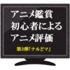 アニメ鑑賞初心者によるアニメ評価 第三弾「ナルどマ」