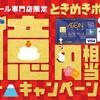 やらなきゃ大損!イオン1億円山分けキャンペーンに応募した結果報告(^.^)