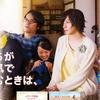 映画「彼らが本気で編むときは」生田斗真主演