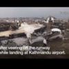 【航空機事故】ネパールで旅客機墜落!死者50人へ・・・事故の状況に食い違いも