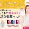 【韓国で話題の美顔マスクが日本上陸!】メディアに取り上げられて人気が大爆発!
