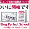 「エログ運営パーフェクトスクール」を実践してみて…。