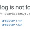 NotFoundページのカスタマイズ【はてなブログ】