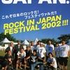 2002.08.10 ROCK IN JAPAN FES. 2002