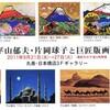 平山郁夫・片岡球子と巨匠版画展