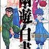 幽遊白書 公式キャラクターズブック 霊界紳士録 !!!!!