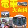 関西圏を走る電車の図鑑絵本「おおさかの電車大百科」