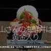 572食目「山さんの海鮮丼は黄金入り」金沢近江町市場にある「山さん」の海鮮丼を頂きました@初金沢の旅④