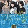 「早稲田文学」2015年冬号に、向井豊昭『怪道をゆく』小論「中央(ヤマト)の暴力(リズム)を掻き回(コヤッコヤッ)す辺境の言葉」を寄稿いたしました。