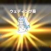 【ゆるゲゲ】激レア妖怪「白無垢の葵(ウェディング葵)」はゲットした?~ブーケは後ろ向きで投げてクレメンスw~【ゆる~いゲゲゲの鬼太郎妖怪ドタバタ大戦争】