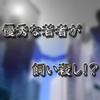 【若者が使い捨て】日本企業では優秀な人間が飼い殺されているという話