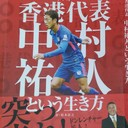 【公式】松本忠之「サッカー香港代表 中村祐人という生き方」(リーブル出版)著者のブログ