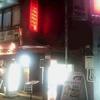 【将棋x藤井総太】夜は自宅でパソコンで将棋研究しようにも、五反田の「陳家私菜」に吸い寄せられる