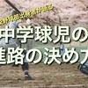 名門高校野球部出身者が教える、中学球児の進路の決め方(特待生、セレクション、パイプ)