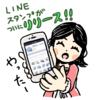 【祝】遂にLINEスタンプがリリースされました!!