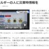 『アレルギーの人に災害時情報を~LFA JAPAN~』