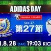 第27節 横浜F・マリノス VS 鹿島アントラーズ