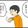 【マンガ】おとぼけ夫劇場~「ホホバ」が言えない~