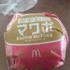 マクドナルドのベーコンマックポーク(マクポ)を食べてみた