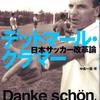『デットマール・クラマー ~日本サッカー改革論』