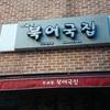 秋真っ盛りの韓国へ(3日目)