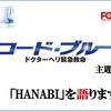 【Mr.Children】フジテレビ系列ドラマ『コード・ブルー』の主題歌「HANABI」について語りたい。