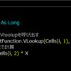 【Excel VBA学習 #34】ワークシート関数を使う