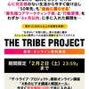 【重大ニュース】あの井口晃さんが今年も驚愕の新プロジェクトを始動しまし