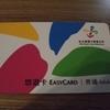 台湾のICカード 悠遊カード &アジア交通ICカードの相互利用