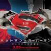 『バットマン vs スーパーマン ジャスティスの誕生』(3D吹替版)鑑賞。〈ネタバレ感想あり〉