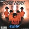 1987年 日本が爆発した!光GENJI「STAR LIGHT」【ジャニーズのデビュー曲は神曲揃いだからレビュー!!